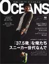 OCEANS140830sss-1