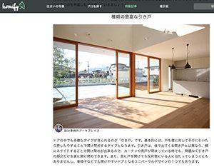 オンラインマガジン「homify」の「ここにもあそこにも!作り付けの便利な収納棚」という記事で『カフェのある家』の収納棚が紹介されました。