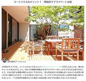『蕨市のコートハウス』がhomifyの日本語の記事で紹介されました
