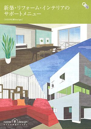 『独立した二世帯が集う家』がイラストとなり、OZONE 家 designのサポートメニューを紹介するパンフレットの表紙に使われました。