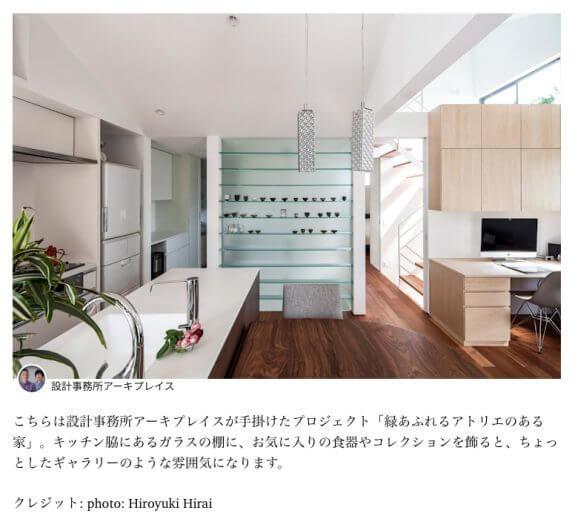 『緑あふれるアトリエのある家』と『東京タワーと桜の見える家』がドイツ発の建築WEBサイト homify の 「アートのある住まいのアイデア15選」という記事で紹介されました!