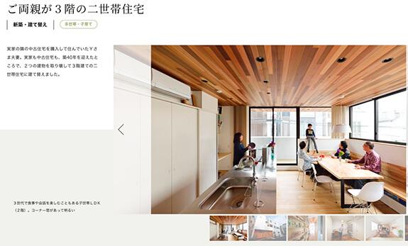 OZONE家designのWEBサイトに『独立した二世帯が集う家』が掲載されました。 建て主の方のインタビューもご覧いただけます。
