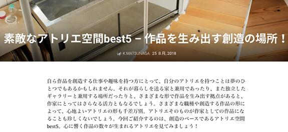 homifyの記事「素敵なアトリエ空間best5 - 作品を生み出す創造の場所!」に『緑あふれるアトリエのある家』が掲載